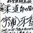 17、宇浦冴香さんから