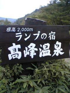 標高2000m
